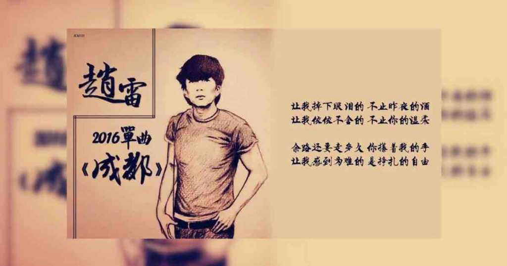 2016 the most popular Chinese song